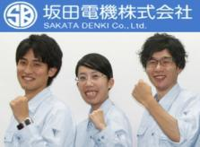 坂田電機株式会社