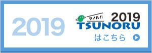 TSUNORU2019