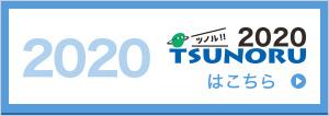 TSUNORU2020