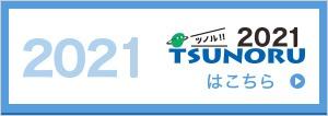 TSUNORU2021