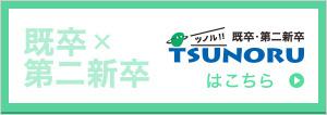TSUNORU新卒×第二新卒